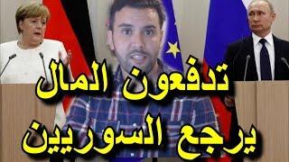 خبر عاجل للسوريين - روسيا تضع شروط مالية على ألمانيا من أجل عودة اللاجئين السوريين إلى سوريا