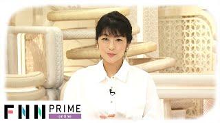 【LIVE】お昼のニュース 4月6日〈FNNプライムオンライン〉