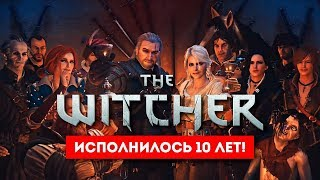 Серии игр The Witcher исполнилось 10 лет!