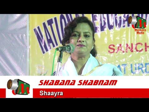 Shabana Shabnam, Vapi Mushaira, 14/02/2016, NATIONAL EDUCATIONAL SOCIETY; Mushaira Media