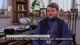 Хто з УПЦ МП підтримує Українську автокефалію / інтерв