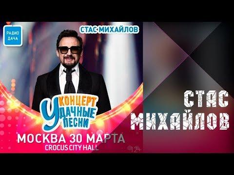 Стас Михайлов - 30 Марта 2018, Crocus City Hall - Удачные песни