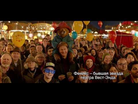 Приключения Паддингтона 2 ¦ Видео о фильме [2018] — Русские Субтитры