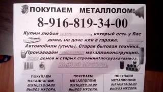 Вывоз металлолома(Коломна., 2016-10-20T18:40:39.000Z)