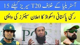 Pakistan T20 Team Squad Against Australia In UAE 2018 / 15 Members Squad / Jalil Sports