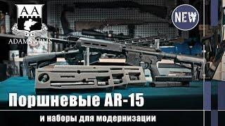 Adams Arms: как превратить AR-15 в ''калаш'' (Оружейные Новинки)