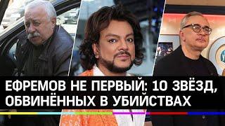Якубович, Киркоров и Меладзе: как звёзды избежали наказания за убийство?