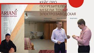 """Кейс """"Кто покупает шкафы купе на Электрозаводской?"""", который делает Victor SMM."""