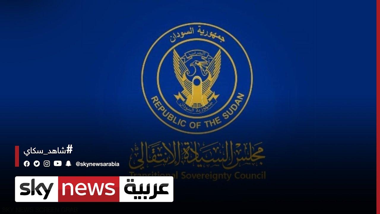 السودان: منح الحكم الذاتي لولايتي النيل الأزرق وجنوب كردفان  - نشر قبل 4 ساعة