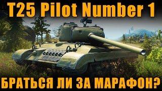 ВЫПОЛНЯТЬ ЛИ МАРАФОН НА T25 Pilot Number 1 World of Tanks