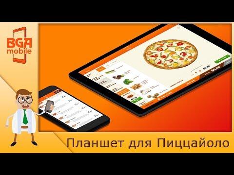 Планшет для Пиццайоло