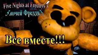 FiveNightsatFreddys 3 5 ночей фредди 3 часть 1 Все вместе