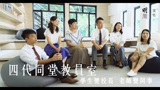 Publication Date: 2019-10-15 | Video Title: 【#培正 四代同堂教員室】學生變校長 老師變同事