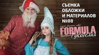 Съемка обложки журнала «Formula Рукоделия» №88 «Русская зима»