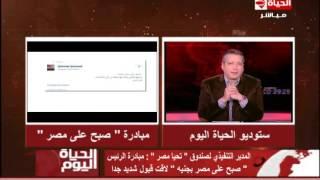 فيديو..صندوق تحيا مصر: تخصيص 1333 لاستقبال الرسائل بجنيه واحد