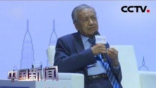 [中国新闻] 马来西亚总理马哈蒂尔:贸易保护主义不会长久 | CCTV中文国际