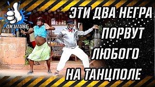Задорный Танец Негров: приколы 2017, лучшие приколы, подборка приколов onutube - #onutube