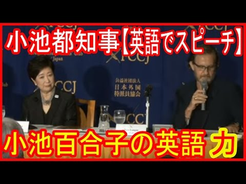 Yuriko Koike, Governor of Tokyo press conference 2020 Olympic and Paralympic Games that