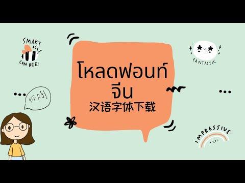 สอนโหลดและติดตั้งฟอนต์จีน 汉语字体下载
