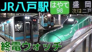 終電ウォッチ☆JR八戸駅 東北新幹線・八戸線・青い森鉄道の最終電車! はやて98号 盛岡行き・はやぶさ96号 仙台行きなど
