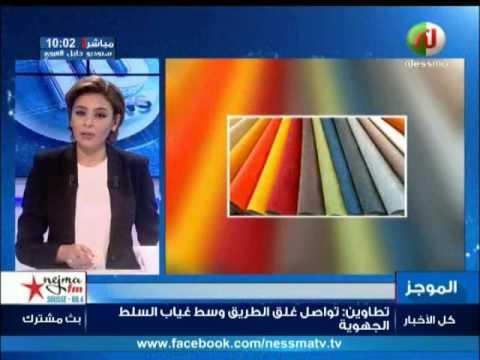 نسمة مباشر: موجز أخبار الساعة 10:00 ليوم الجمعة 24 مارس 2017