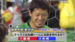 2008年 北海道ローカル番組にて、当時コンサーレ札幌所属の佐藤優也がチームナックスとPK対決 途中CM入ってますサーセン.
