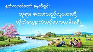 Myanmar Praise Song 2020 - ဘုရား စကားသည်လူသားတို့ လိုက်လျှောက်သင့်သောလမ်းခရီး (Lyrics)