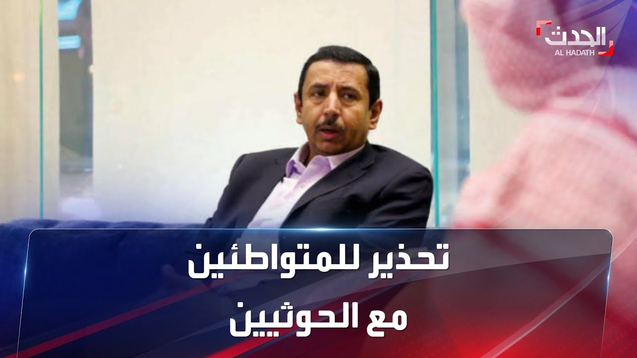 صورة فيديو : الحدث اليمني | محافظ شبوة للمتواطئين مع الحوثي: مصير صالح ينتظركم