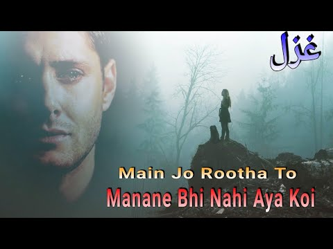 Main Jo Rootha To || Best Urdu Poetry || Latest Urdu Shayeri || میں جو روٹھا تو || غزل ||