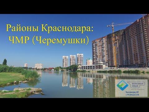 Районы Краснодара: ЧМР (Черемушки)