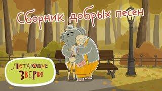 Летающие звери - Сборник добрых песен Летающих зверей!