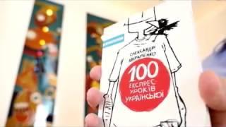 Презентація посібника Олександра Авраменка  «100 експрес-уроків української»