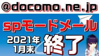 NTTdocomo(ドコモ) の「@docomo.ne.jp」spモードメールがサービス終了!ドコモメールへの移行手順説明