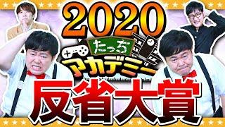 【総集編】2020年は事件続出!?たっちアカデミー反省大賞2020