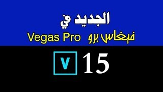 الجديد في فيغاس برو 15| what's New in Magix Vegas pro 15