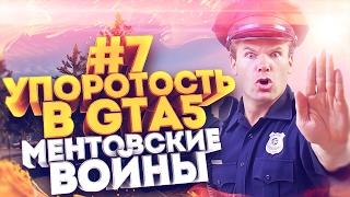 УПОРОТОСТЬ В GTA5 #7: МЕНТОВСКИЕ ВОЙНЫ