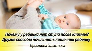 Почему у ребенка нет стула после клизмы? Другие способы почистить кишечник ребенку|Кристина Хлыстова