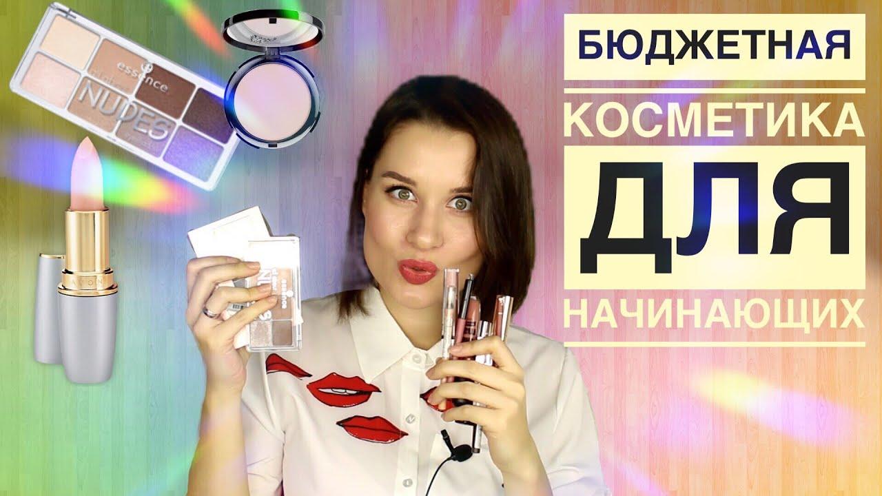 Косметика для начинающих купить польская косметика белинда купить