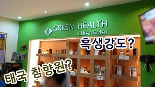 태국의 침향원? 흑생강 판매? 태국 건강원?