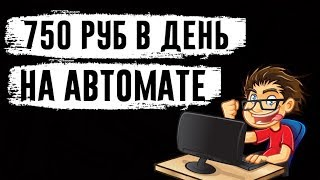 ЭЛИТНЫЙ сайт для заработка БОЛЬШИХ денег в интернете НА АВТОМАТЕ, 750 РУБЛЕЙ В ДЕНЬ
