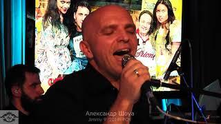 Александр Шоуа 2018 Jimmy Poy karaoke 9(2018)