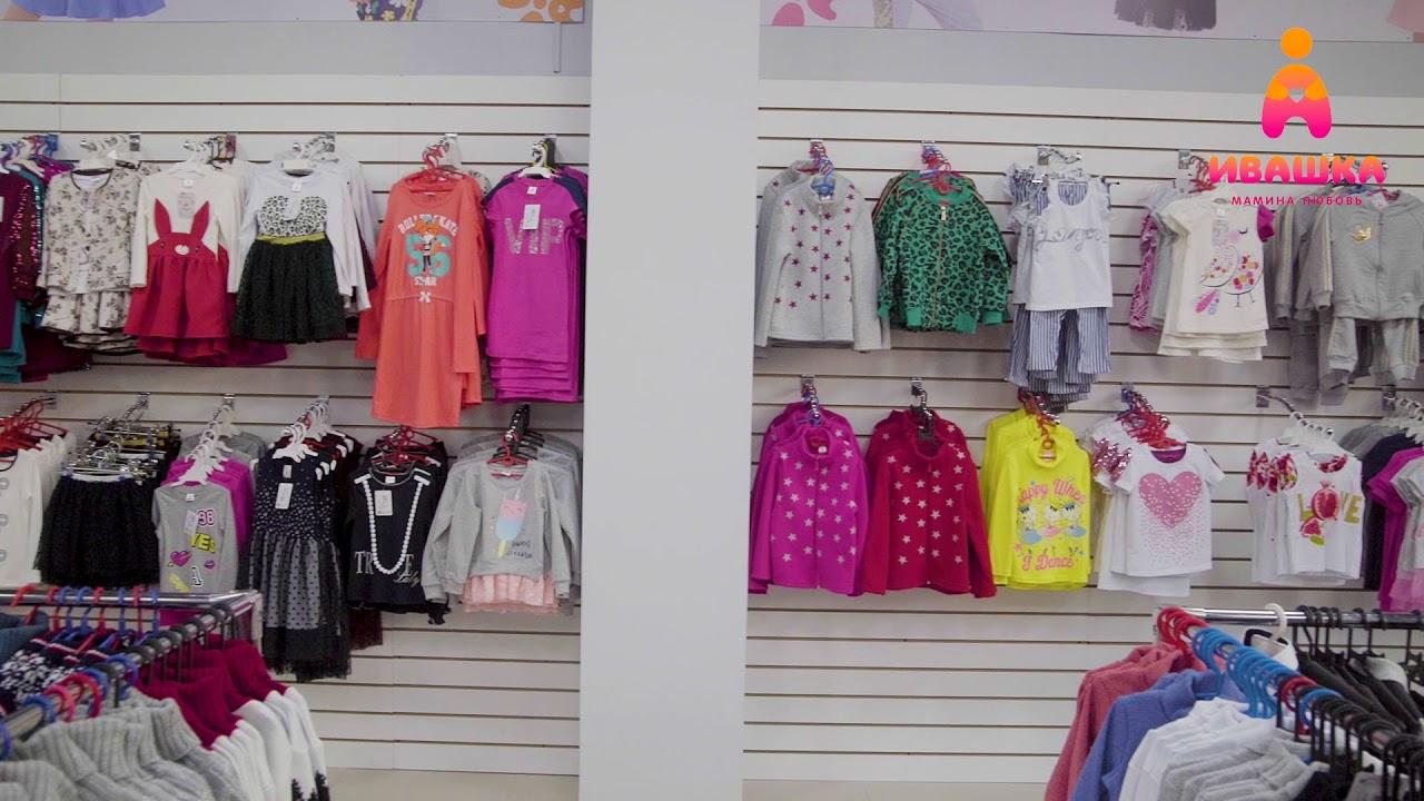 Магазин Одежды Тц Шоколад Иваново