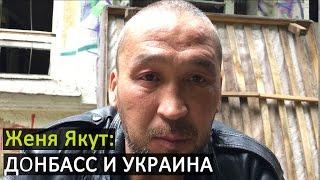 Женя Якут бомж блоггер - ПРО ДОНБАСС И ВОЙНУ НА УКРАИНЕ