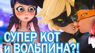 Супер Кот и Вольпина вместе?! Miraculous Ladybug Speededit