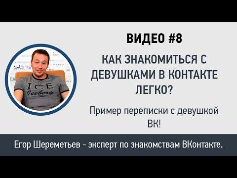 пример знакомства по icq
