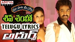 "Gambar cover Shiva Shambo(Thodasa Pyar) Full With Telugu Lyrics   ""మా పాట మీ నోట""   Adhurs Movie Songs"