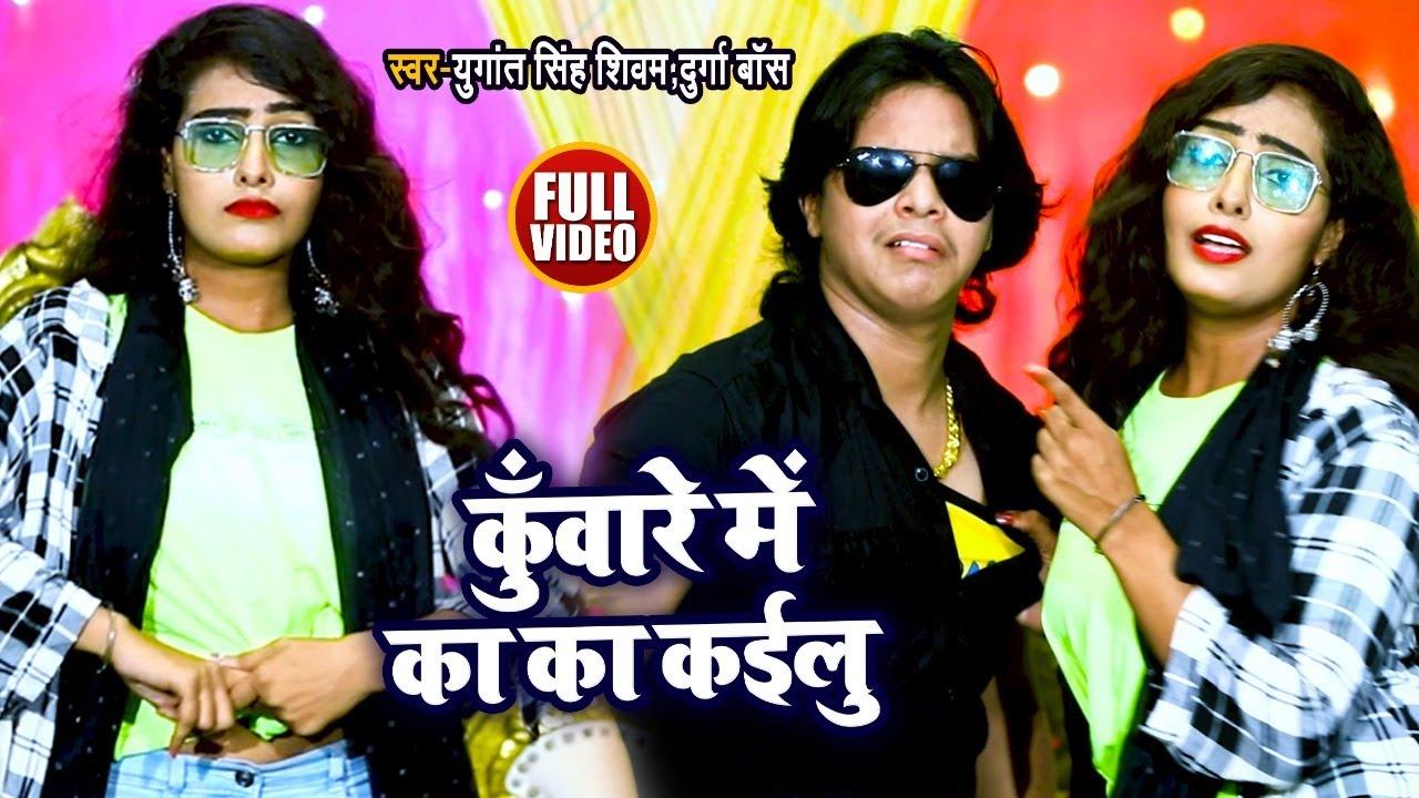 #VIDEO |कुंवारे में का का कईलू | Yugant Singh (Shivam) & Durga Boss | Bhojpuri Song 2020