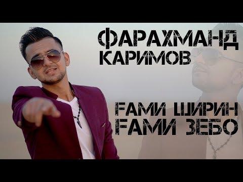Фарахманд Каримов - Ширин 2019 _ Farahmand Karimov - Shirin 2019