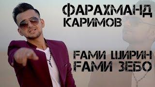 Фарахманд Каримов - Ширин 2019 | Farahmand Karimov - Shirin 2019