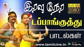 Dappankuthu songs மக்களை அதிகம்கவர்ந்த குத்துபாடல்களில் ரசிகர்களை ஆட வைத்த இரவுநேரபாடல்களின்தொகுப்பு